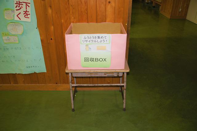 envelop_recoverybox.jpg