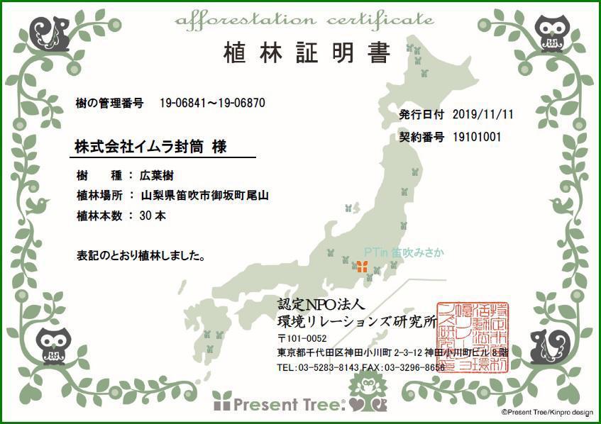 syokurinnsyoumei_waku.jpg